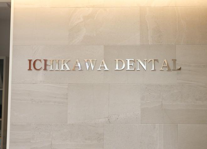 いちかわ歯科クリニック