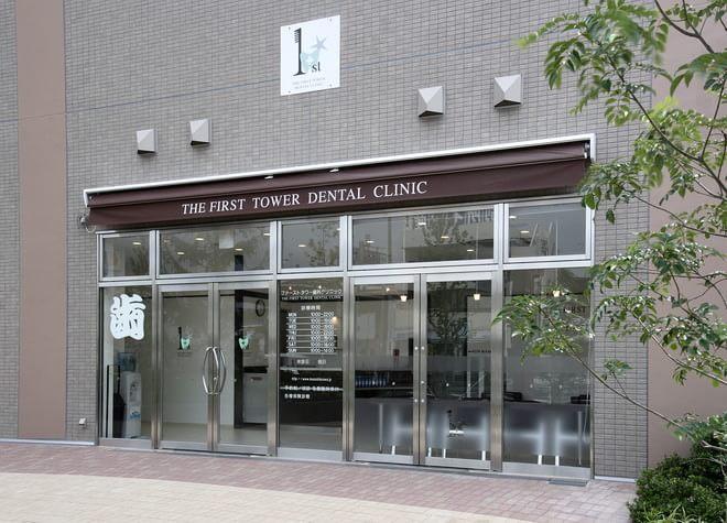ファーストタワー歯科クリニック3