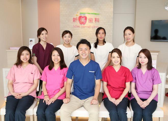 新美歯科1
