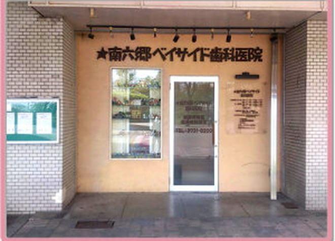 南六郷ベイサイド歯科医院