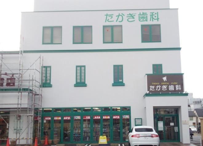 たかぎ歯科医院1