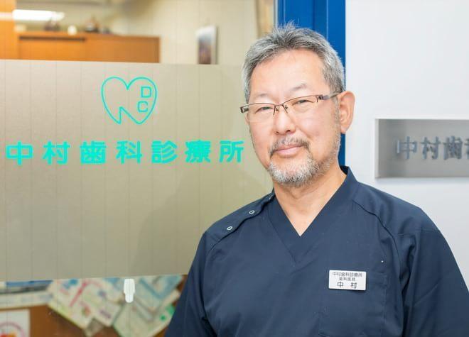 中村歯科診療所