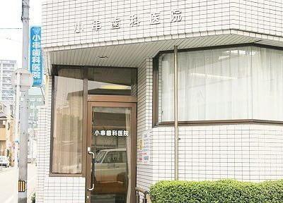 西鉄平尾駅近辺の歯科・歯医者「小串歯科医院」