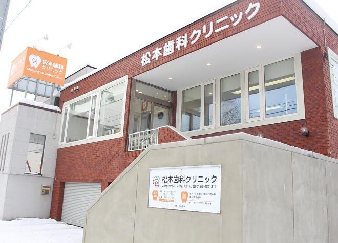 松本歯科クリニック7