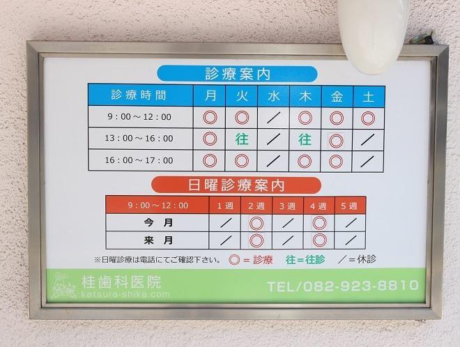 桂歯科医院5