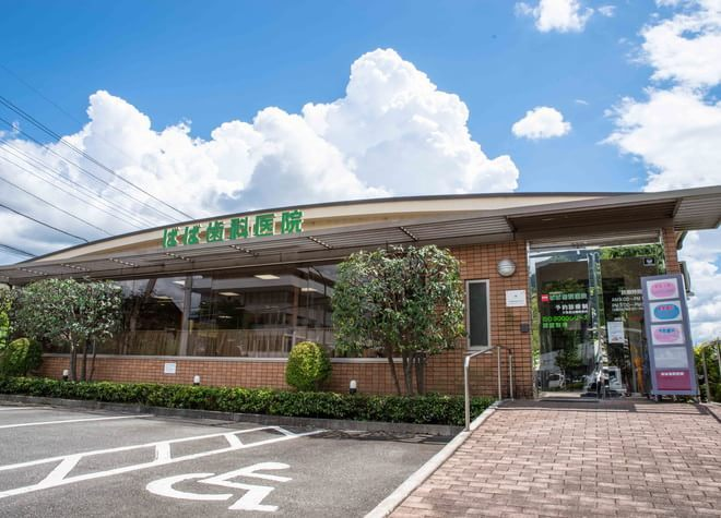 ばば歯科医院5