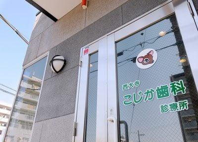 西大寺こじか歯科診療所2