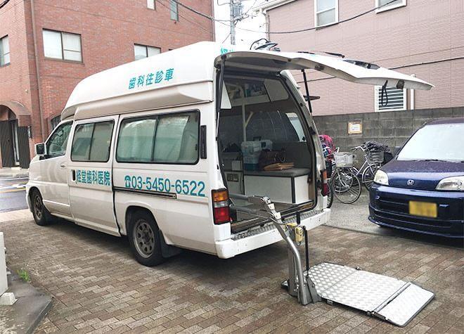 経堂歯科医院