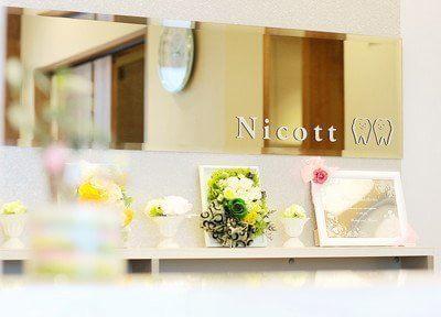 Nicott歯科