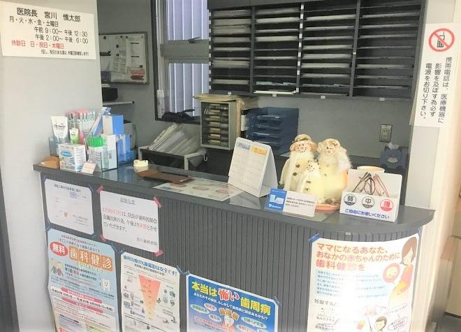 宮川歯科医院3