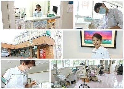 庄内歯科医院の医院写真