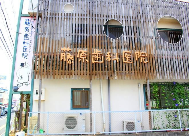 医療法人社団 藤原歯科医院の画像