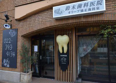 鈴木歯科医院 北四番丁駅 1の写真