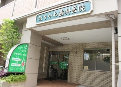 ほりかわ歯科医院2