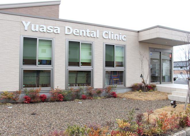 ユアサ歯科の画像