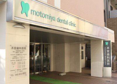 本宮歯科医院3