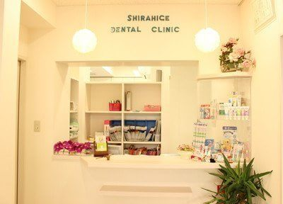 しらひげ歯科クリニックの画像