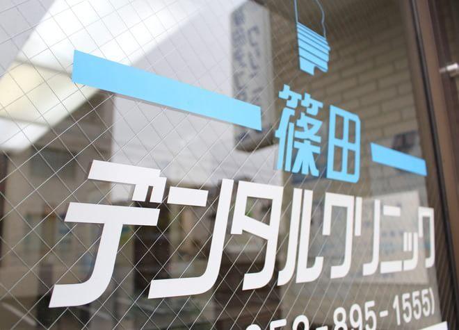 篠田デンタルクリニック7