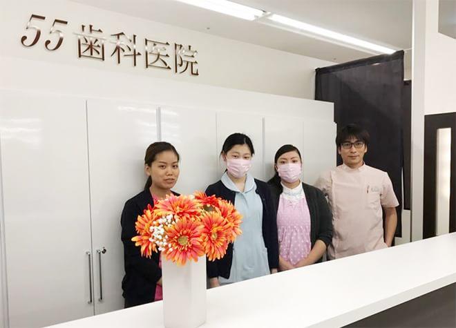 55歯科医院