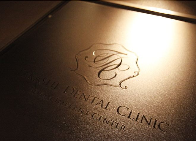 タカシ歯科クリニックの画像