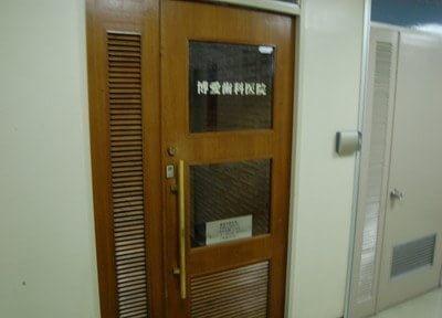 博愛歯科医院2