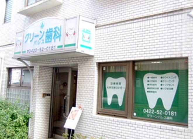 グリーンパレス歯科医院