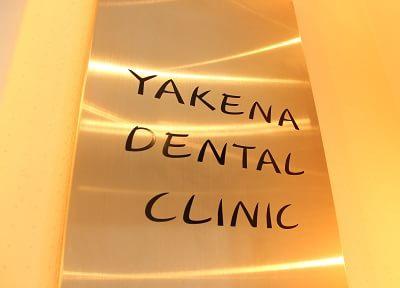 屋慶名歯科