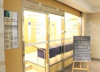 柴田歯科医院(写真1)