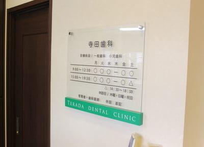 寺田歯科医院5
