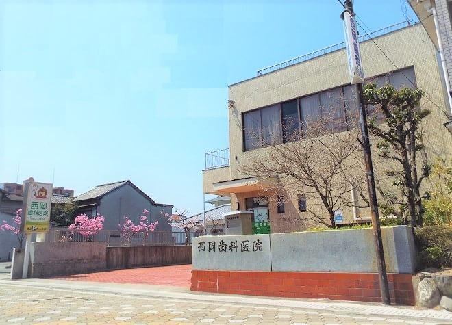 西岡歯科医院2