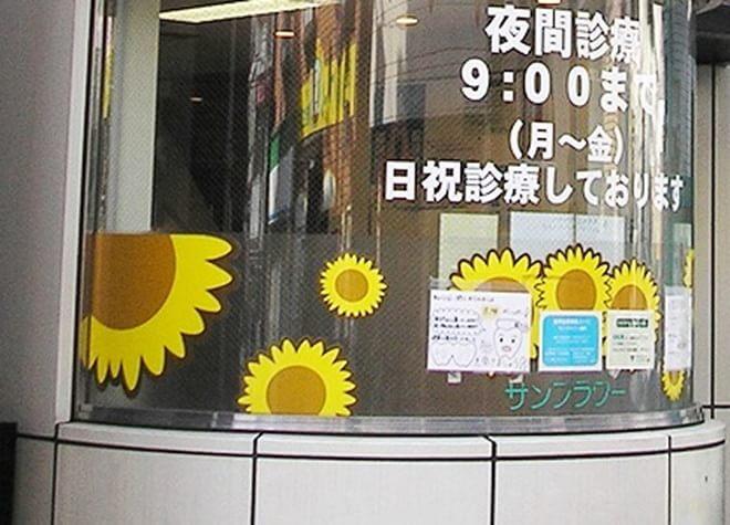 医療法人社団 高輪会 サンフラワービル歯科