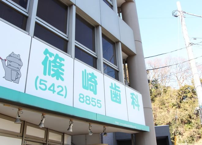 篠崎歯科医院6