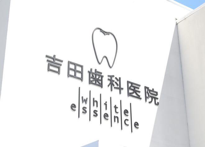 ホワイトエッセンス吉田歯科医院の画像