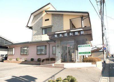 覚本歯科医院2