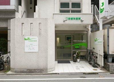 薬院駅から徒歩3分の所に江田歯科医院があります。