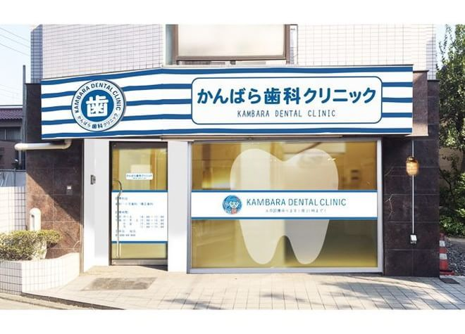 西新井駅前かんばら歯科クリニック