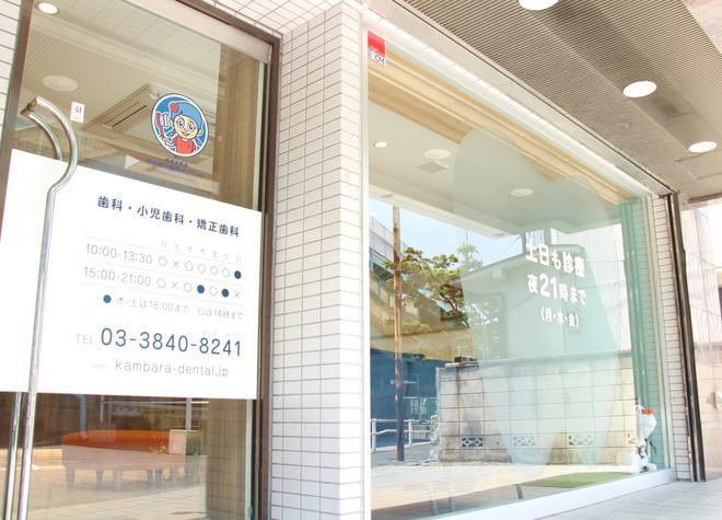 西新井駅前かんばら歯科クリニック(写真1)