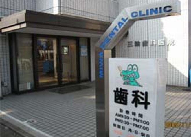 三輪歯科医院1