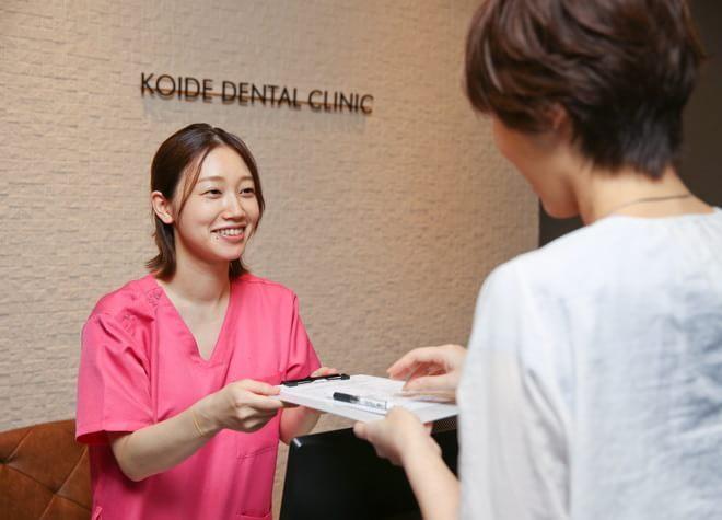小出歯科の画像