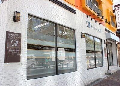 大崎ダイエー歯科の外観です。大崎駅から徒歩3分の位置にあります。