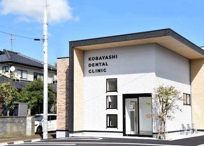 小林歯科医院 2