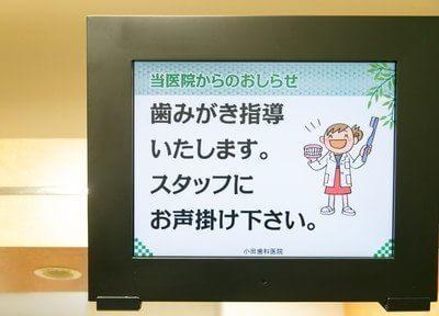 小田歯科医院5