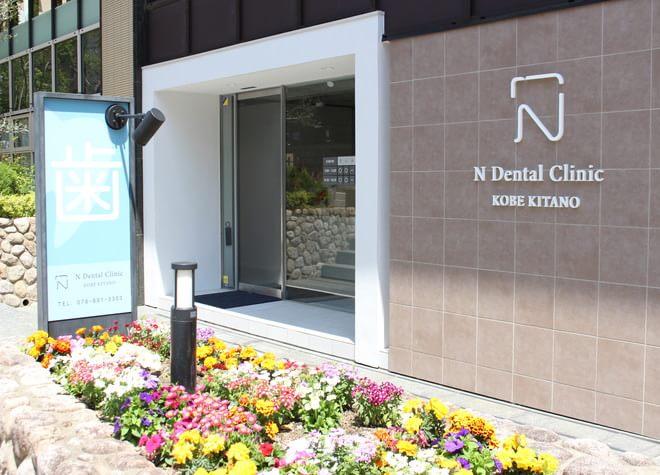 神戸北野Nデンタルクリニック