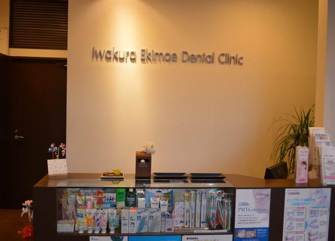 いわくら駅前歯科の画像