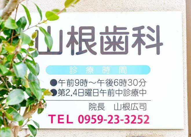 山根歯科医院(西海市 樫の浦停留所)7