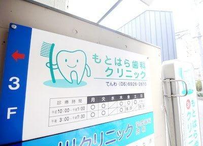 もとはら歯科クリニック2