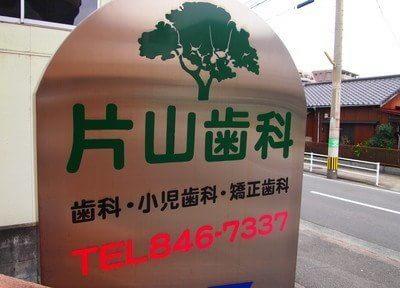 片山歯科医院7