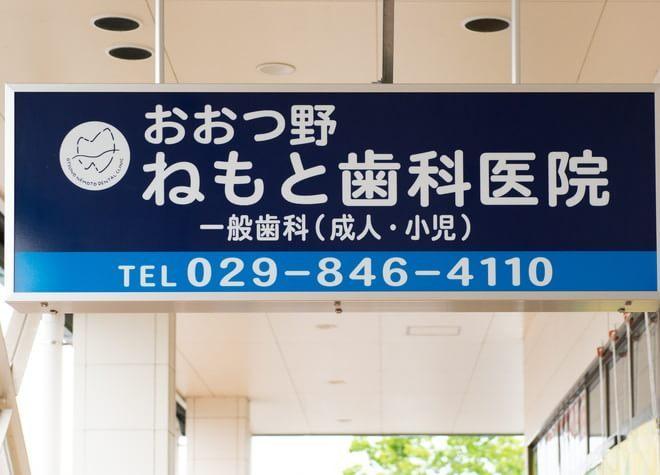 おおつ野ねもと歯科医院