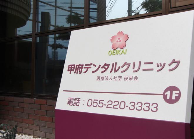 医療法人社団桜栄会甲府デンタルクリニック7