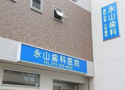 永山歯科医院の看板です。こちらを目印にお越しください。